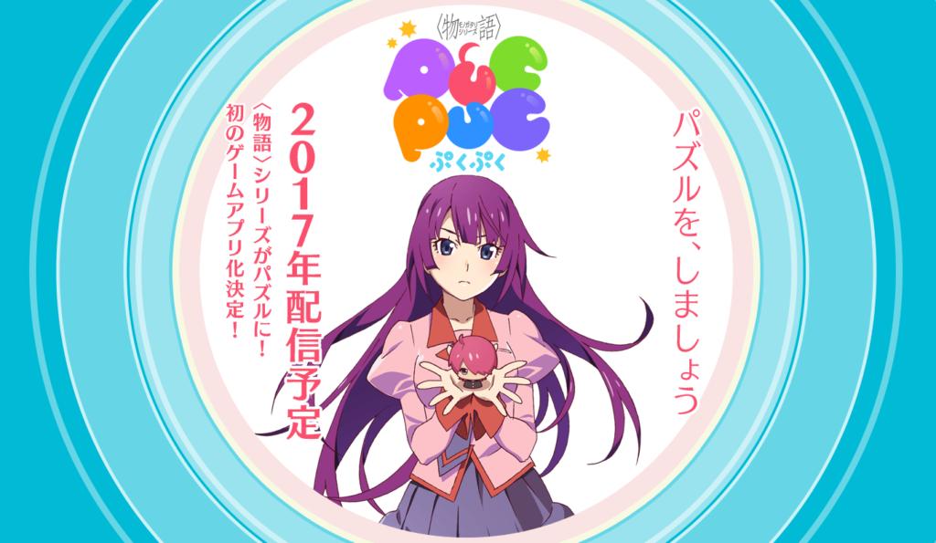 「<物語>シリーズ ぷくぷく」のリリース日を予想した結果wwww ...